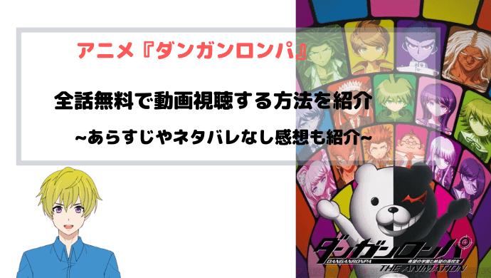 アニメ『ダンガンロンパ』シリーズ全話無料で動画をフル視聴する方法を図解