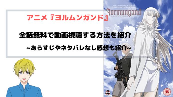 アニメ『ヨルムンガンド1~2期』全話無料でフル動画を視聴する方法を図解