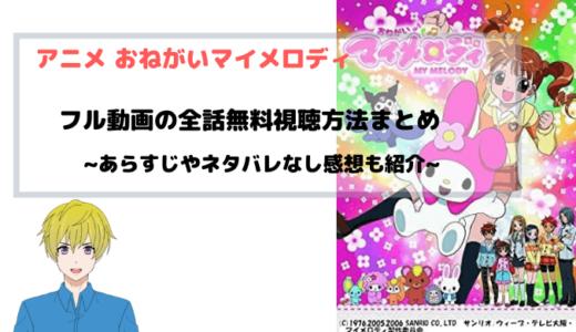 アニメ おねがいマイメロディ 全話無料動画をフルで見る方法まとめ~シリーズ全4作~
