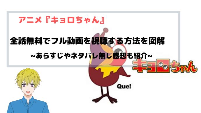 アニメ キョロちゃん 全話無料動画をフルで見る方法まとめ