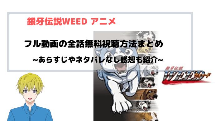 アニメ 銀牙伝説WEED(ウィード) 全話無料動画の視聴方法まとめ|AnitubeやB9もリサーチ