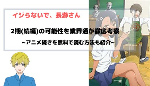 イジらないで、長瀞さん 2期(続編)のアニメ化決定で放送日はいつ?を業界通が徹底考察
