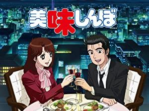 美味しんぼ アニメ キービジュアル