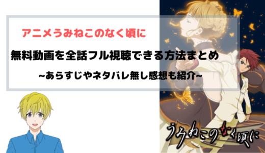 アニメ『うみねこのなく頃に』全話無料動画でフル視聴できる配信サービスまとめ!