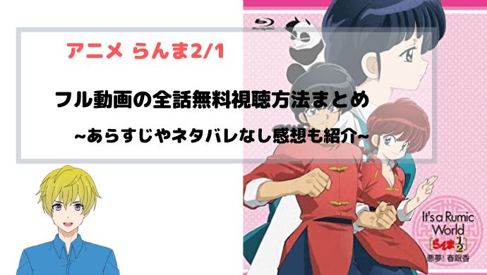 アニメ『らんま2分の1』全話無料でフル動画を視聴する方法を図解