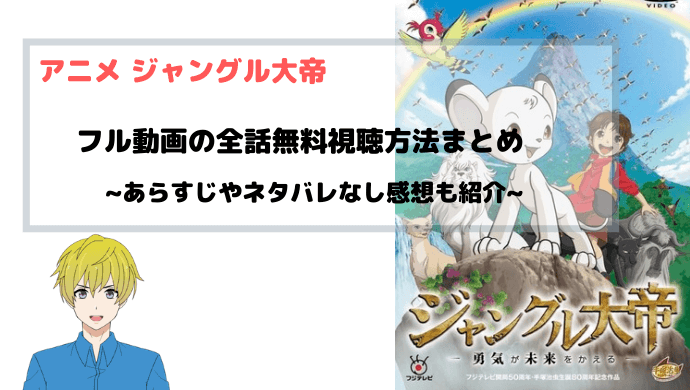アニメ『ジャングル大帝』全話無料で動画のフルを視聴する唯一の方法を紹介!
