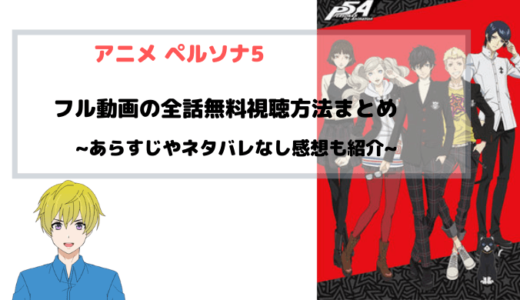 アニメ『ペルソナ5』全話無料でフル動画を見る方法を解説!B9やアニポよりも安全快適に見れる