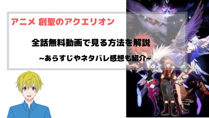 アニメ『創聖のアクエリオン』全話無料で動画のフルを視聴する方法を紹介
