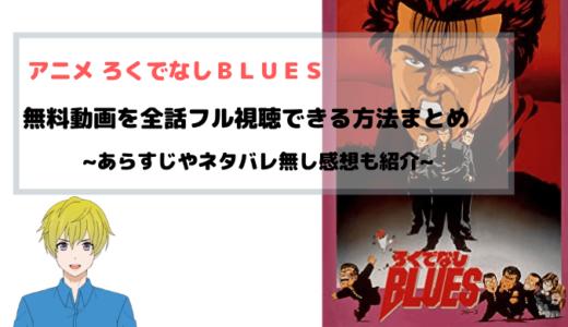 アニメ映画 ろくでなしBLUES 無料動画を全話フル視聴できる方法まとめ