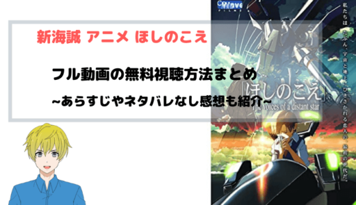 新海誠 アニメ『ほしのこえ』無料で映画フル動画を視聴する唯一の方法を紹介