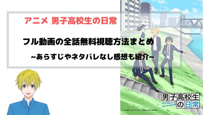 アニメ『男子高校生の日常』無料動画をフルで全話見られる方法を図解