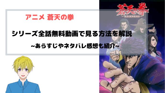 アニメ 蒼天の拳 全話無料でフル動画を見る方法を図解~REGENESISも視聴可能~