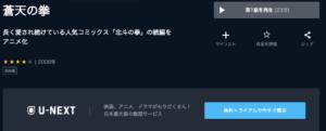 アニメ 蒼天の拳 全話無料動画 U-NEXT