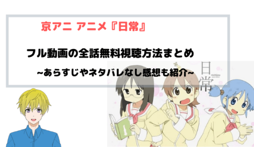 京アニアニメ『日常』を全話無料で動画をフル視聴する方法を図解