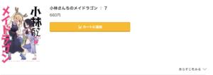 小林さんちのメイドラゴン 7巻 music.jp