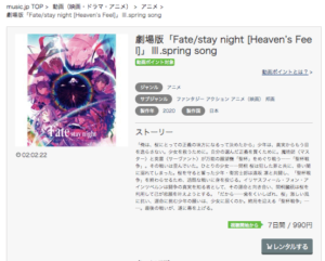 Fate:stay night [Heaven's Feel] Ⅲ.spring song music.jp 無料動画配信