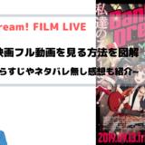 『劇場版 BanG Dream! FILM LIVE』無料で映画フル動画をアニメ視聴する方法を紹介