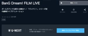 『劇場版 BanG Dream! FILM LIVE』U-NEXT 無料動画