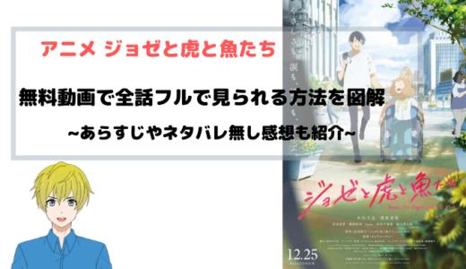 アニメ映画 ジョゼと虎と魚たち 無料でフル動画を視聴する方法を図解~満足度99%~