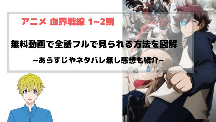 アニメ 血界戦線 1~2期を無料動画で全話フルで見られる方法を図解~BEYONDも~
