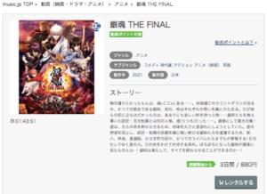 映画『銀魂 THE FINAL』music.jp 作品紹介