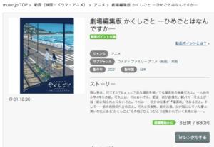 映画 かくしごと ひめごとはなんですか music.jp 作品紹介