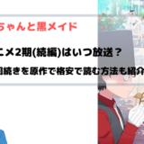 死神坊ちゃんと黒メイド アニメ2期(続編)はいつ放送? 原作は何巻からかとストーリーを解説