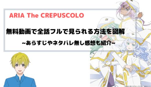 ARIA The CREPUSCOLO 無料で映画フル動画を見る方法を図解でまとめ~蒼のカーテンコール~