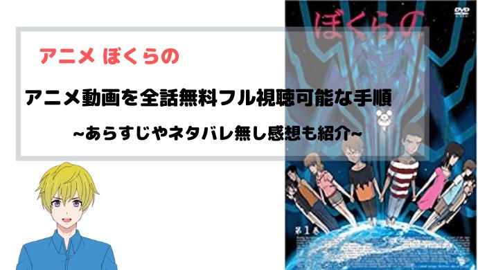 アニメ ぼくらの 全話無料でフル動画を見る方法を図解~鬼頭莫宏作~
