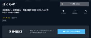 『ぼくらの』アニメ U-NEXT 無料動画配信