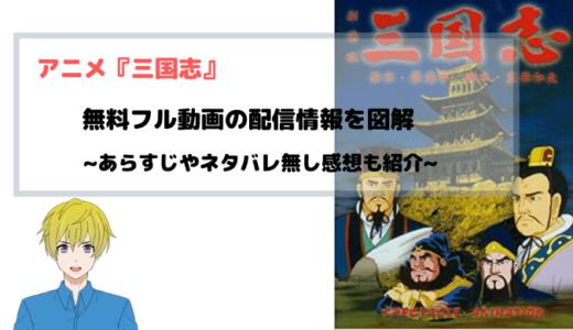 アニメ『三国志』無料フル動画の配信情報を図解!アニメ映画含むシリーズ全話が見れる