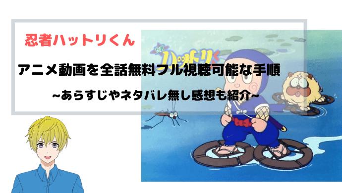 忍者ハットリくん アニメ動画を全話無料フル視聴可能なサイトと手順まとめ
