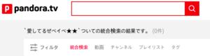 愛してるぜベイベ★★ Pandora tv 無料動画
