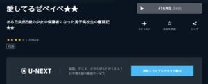 愛してるぜベイベ★★ U-NEXT 無料動画配信