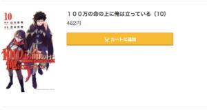 100万の命の上に俺は立っている music.jp 無料作品紹介