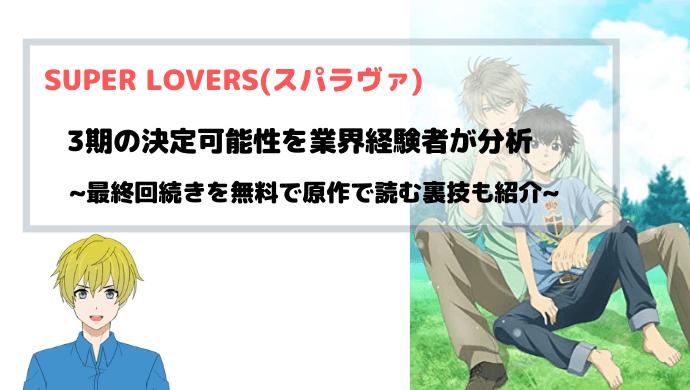 SUPER LOVERS(スパラヴァ) 3期(続編)のアニメ化可能性と放送日はいつ?業界経験者が徹底考察