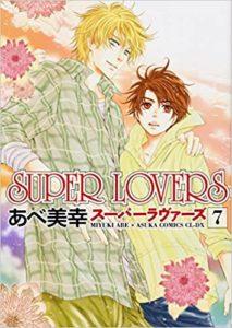 SUPER LOVERS 7巻 表紙画像