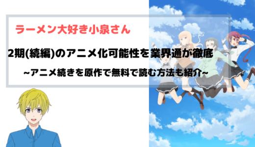 『ラーメン大好き小泉さん  2期(続編)』のアニメ化可能性を業界通が徹底分析