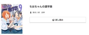 ちおちゃんの通学路 music.jp 作品紹介