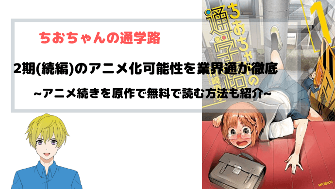 アニメ『ちおちゃんの通学路 2期(続編)』の決定可能性を業界通が徹底考察