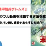 アニメ『装甲騎兵ボトムズ』全話無料でフル動画を視聴する方法を解説~シリーズ全作が見れる~