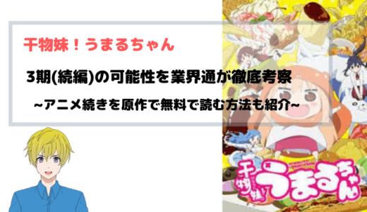 干物妹!うまるちゃん アニメ3期(続編)の可能性といつ放送かを業界通が徹底考察